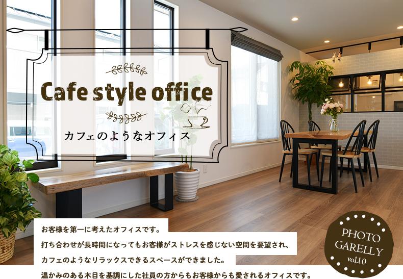 カフェのようなオフィス。打ち合わせが長時間になっても、お客様にストレスの感じない空間を要望され、カフェのようなリラックスできるスペースができました。