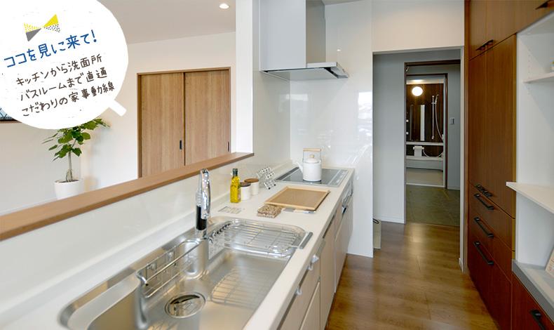 キッチンから洗面所 バスルームまで直通 こだわりの家事動線
