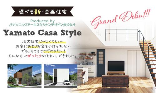 選べる新・規格住宅 Yamato Casa Style