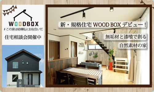 WOODBOXウッドボックス