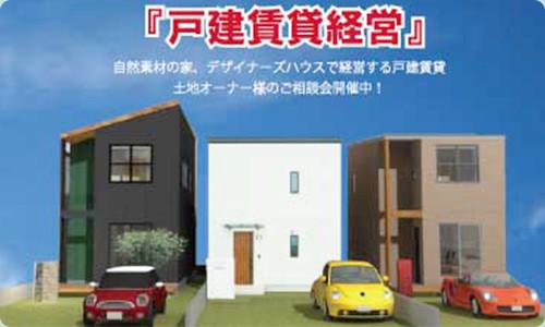 戸建賃貸住宅経営