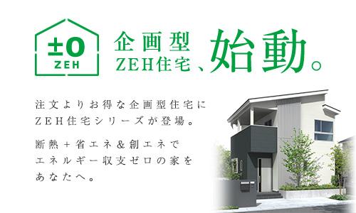 企画型ZEH住宅