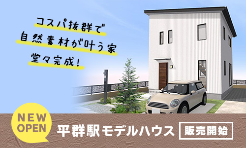 NEW OPEN!平群駅モデルハウス販売開始