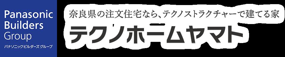 奈良県の注文住宅なら、テクノストラクチャーで建てる家 テクノホームヤマト