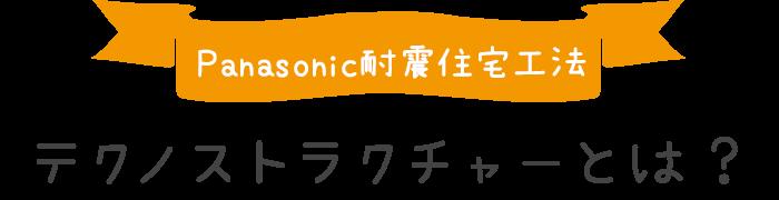 Panasonic耐震住宅工法テクノストラクチャー