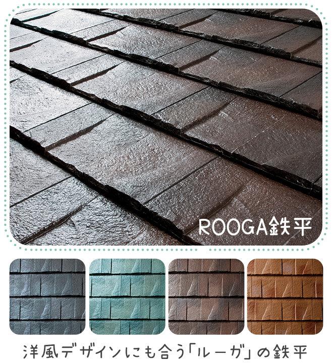 洋風デザインにも合う「ルーガ」の鉄平