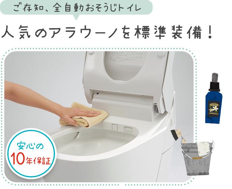 ご存知、全自動おそうじトイレ 人気のアラウーノを標準装備!