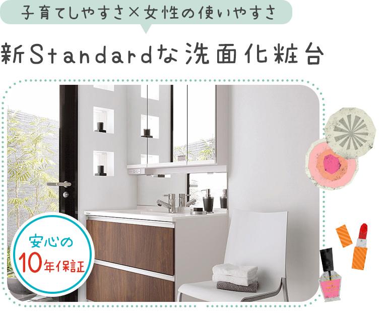 子育てしやすさ☓女性の使いやすさ 新Standardな洗面化粧台