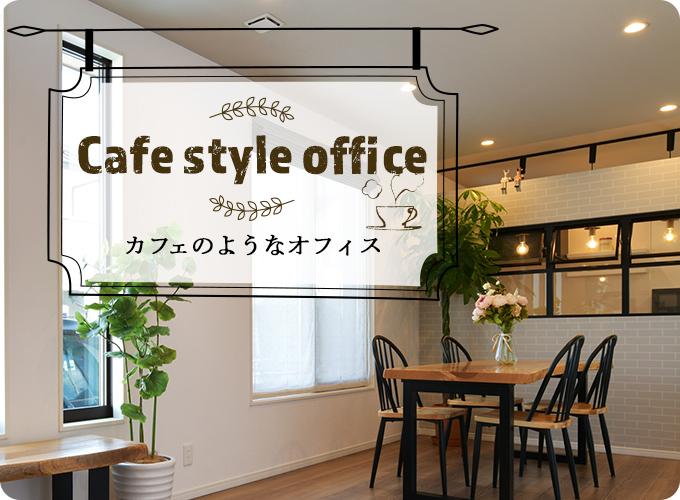 カフェのようなオフィス