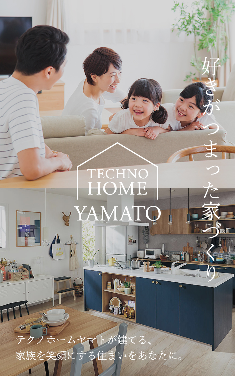 好きがつまった家づくり テクノホームヤマトが建てる、家族を笑顔にする住まいをあなたに。